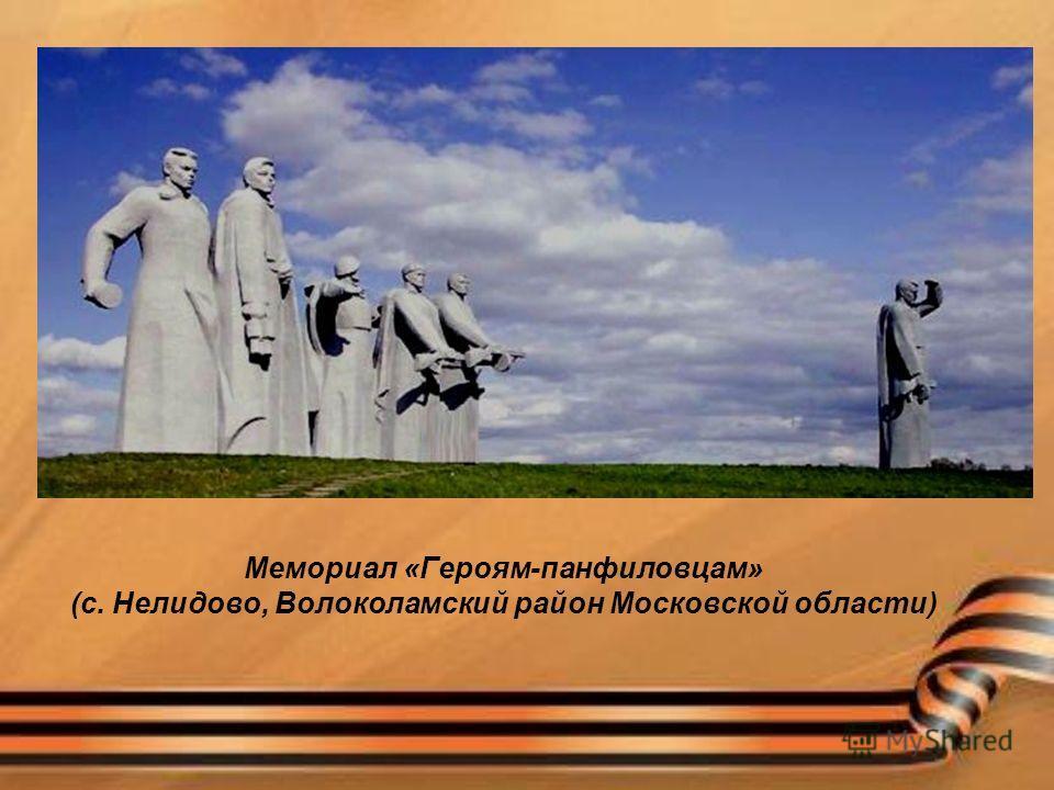 Мемориал «Героям-панфиловцам» (с. Нелидово, Волоколамский район Московской области)