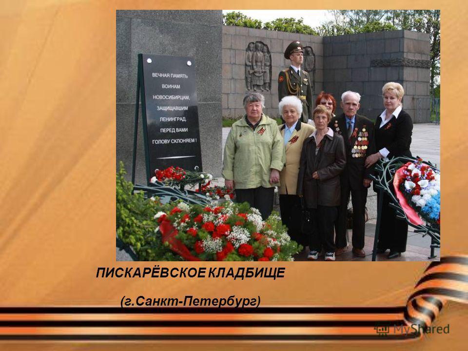 ПИСКАРЁВСКОЕ КЛАДБИЩЕ (г.Санкт-Петербург)