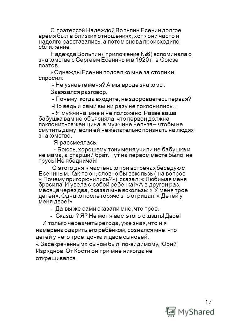 17 С поэтессой Надеждой Вольпин Есенин долгое время был в близких отношениях, хотя они часто и надолго расставались, а потом снова происходило сближение. Надежда Вольпин ( приложение 6) вспоминала о знакомстве с Сергеем Есениным в 1920 г. в Союзе поэ