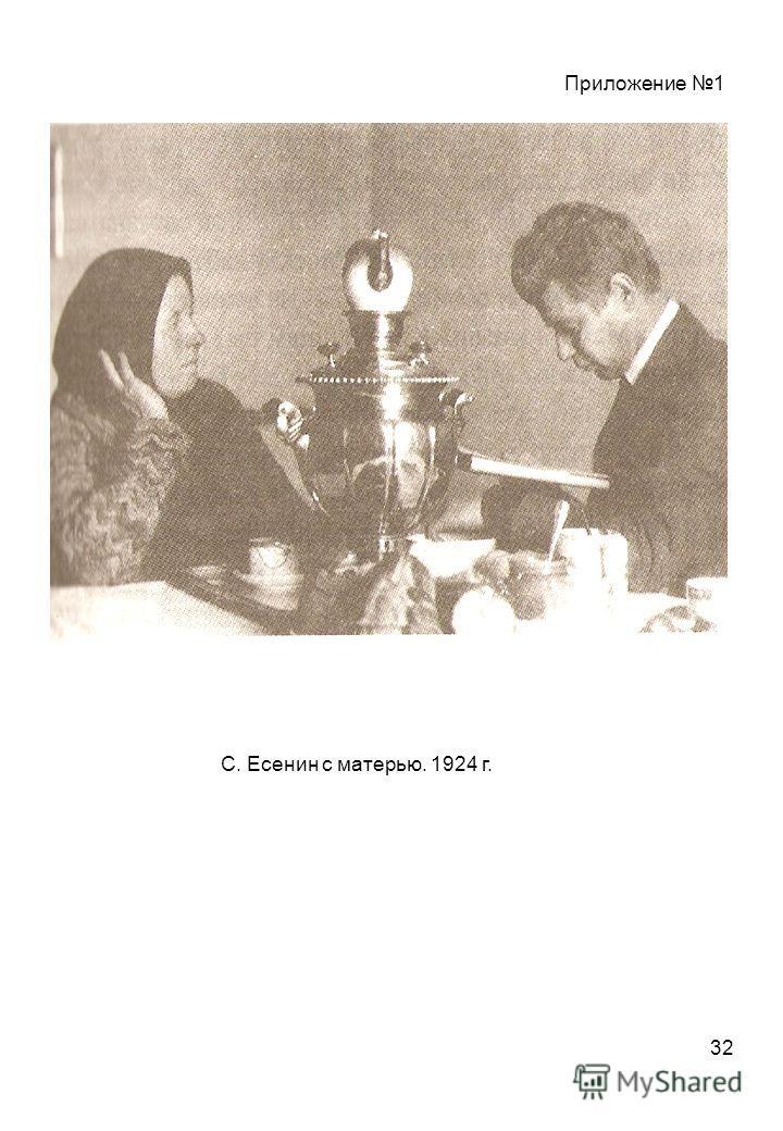 32 Приложение 1 С. Есенин с матерью. 1924 г.