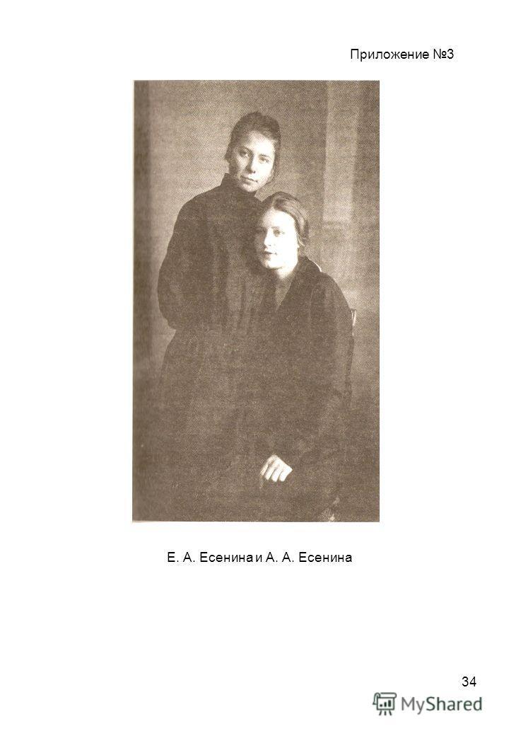 34 Приложение 3 Е. А. Есенина и А. А. Есенина