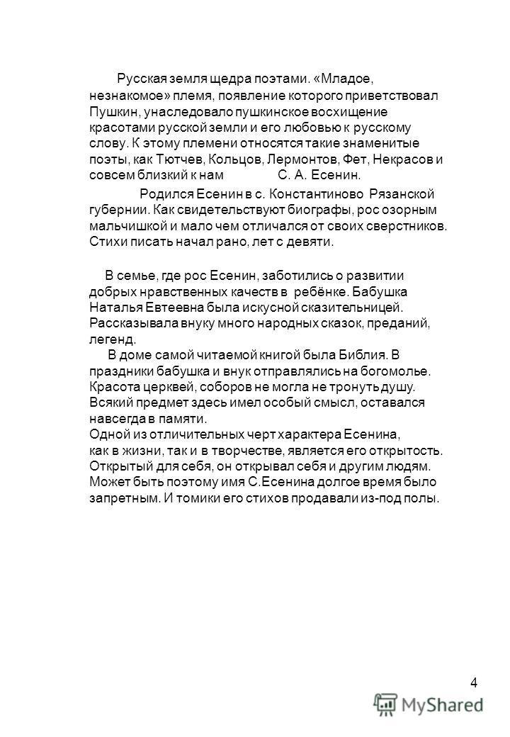 4 Русская земля щедра поэтами. «Младое, незнакомое» племя, появление которого приветствовал Пушкин, унаследовало пушкинское восхищение красотами русской земли и его любовью к русскому слову. К этому племени относятся такие знаменитые поэты, как Тютче