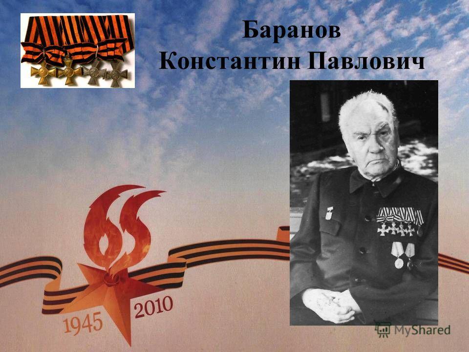 Баранов Константин Павлович