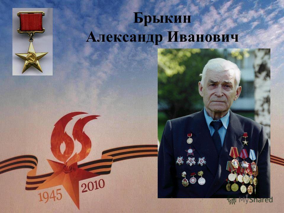 Брыкин Александр Иванович