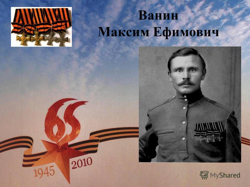 Ванин Максим Ефимович