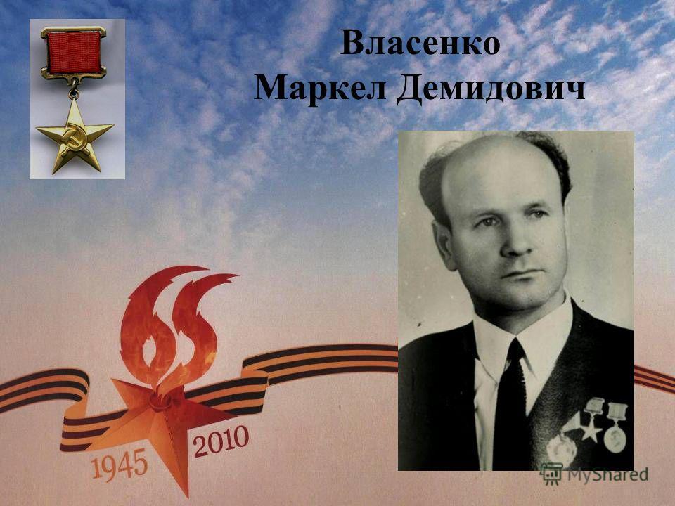 Власенко Маркел Демидович