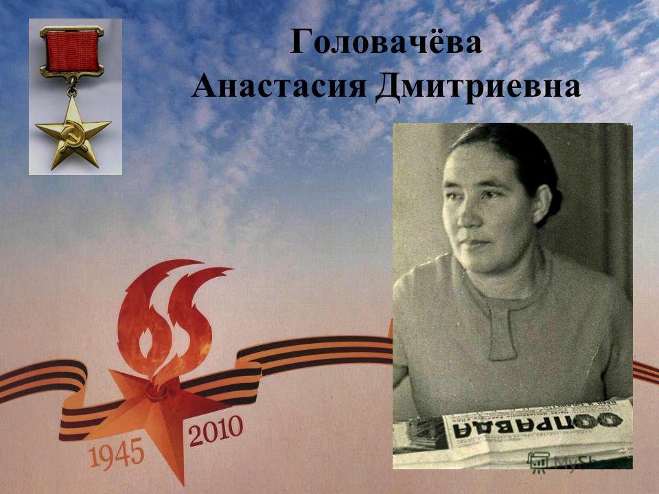 Головачёва Анастасия Дмитриевна