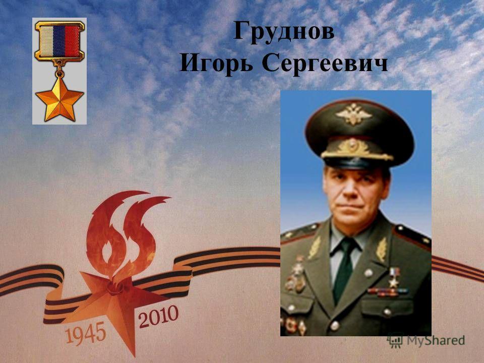 Груднов Игорь Сергеевич