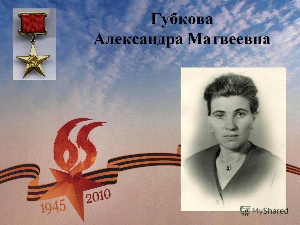 Губкова Александра Матвеевна