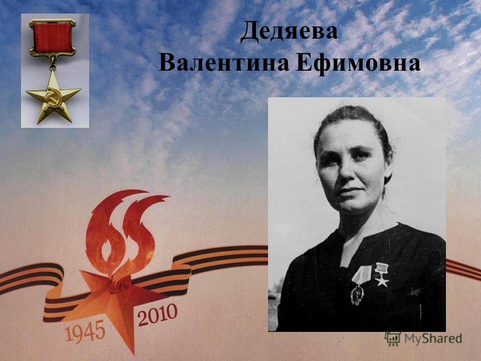 Дедяева Валентина Ефимовна