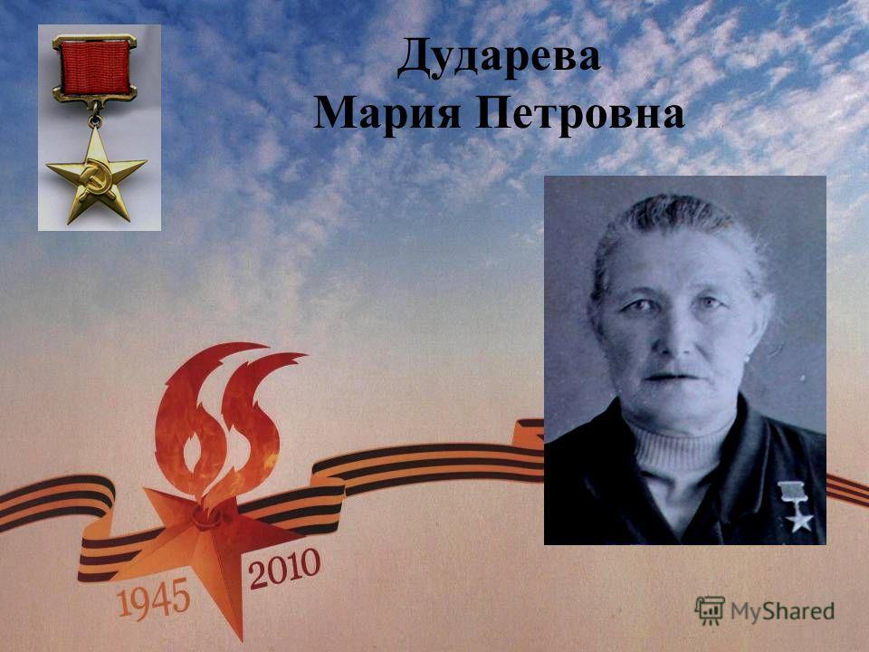 Дударева Мария Петровна