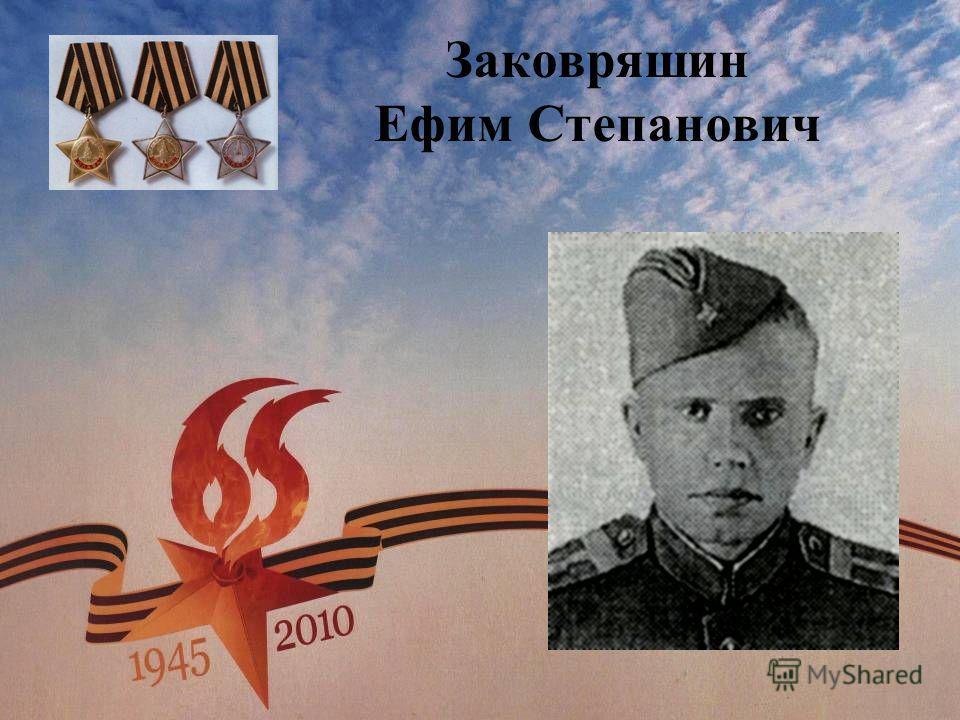 Заковряшин Ефим Степанович