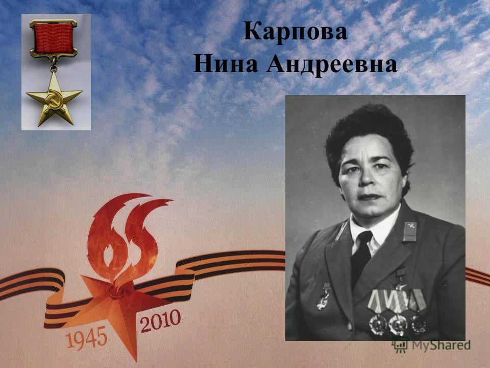 Карпова Нина Андреевна