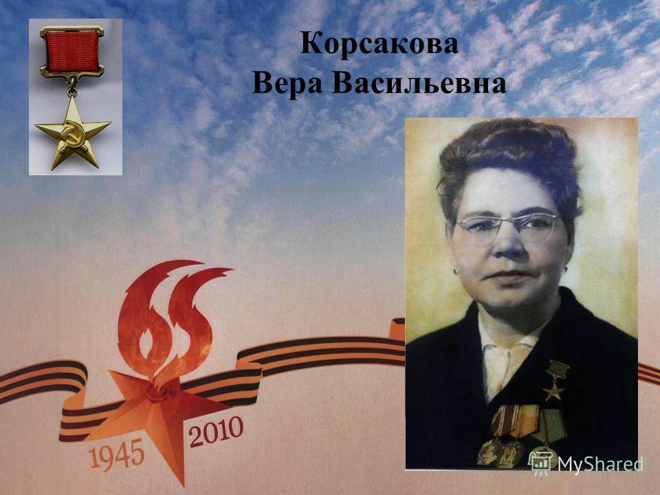 Корсакова Вера Васильевна