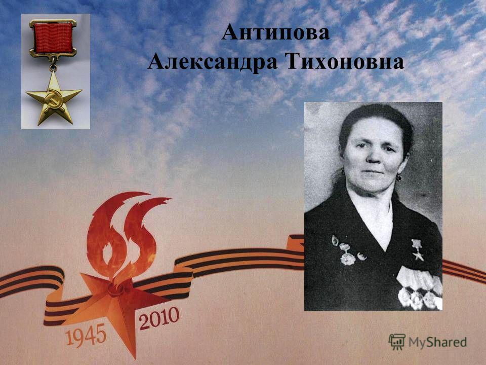 Антипова Александра Тихоновна