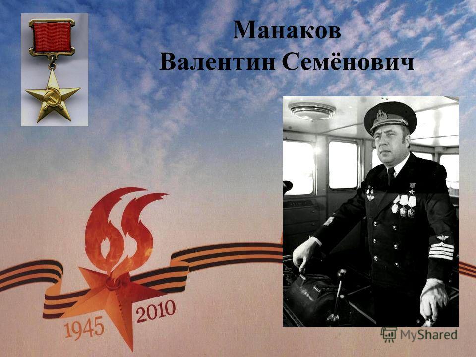 Манаков Валентин Семёнович