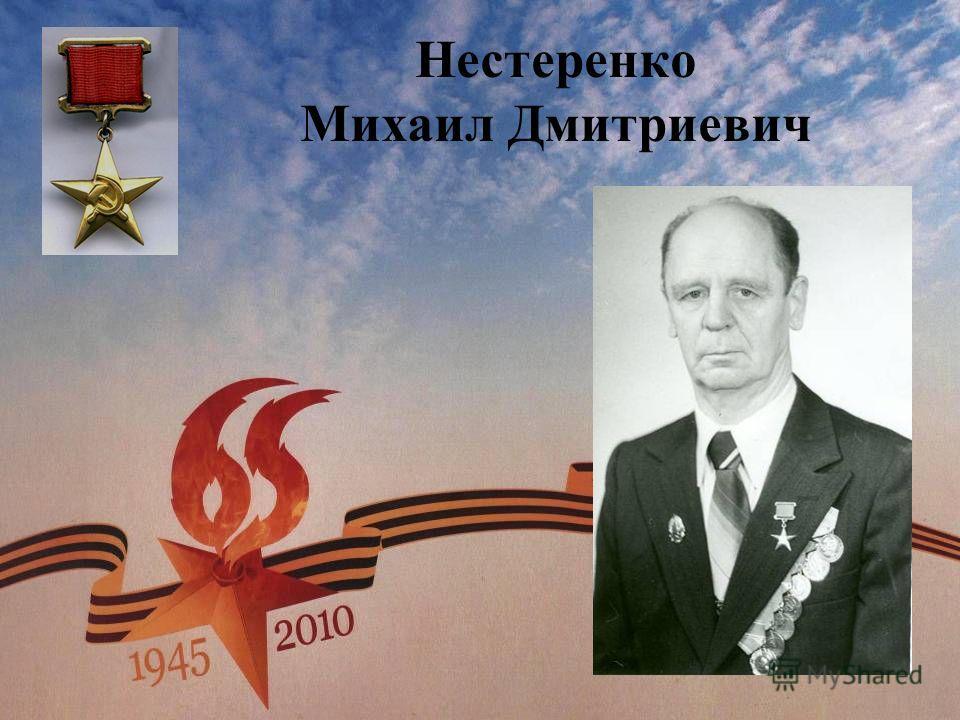 Нестеренко Михаил Дмитриевич