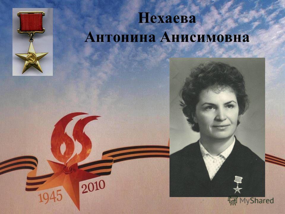 Нехаева Антонина Анисимовна