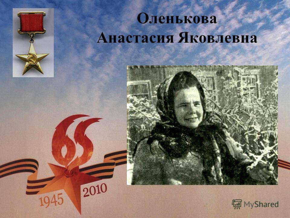 Оленькова Анастасия Яковлевна