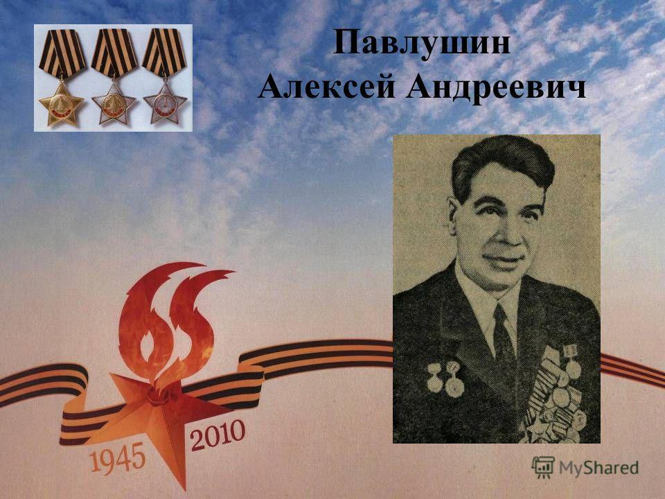 Павлушин Алексей Андреевич