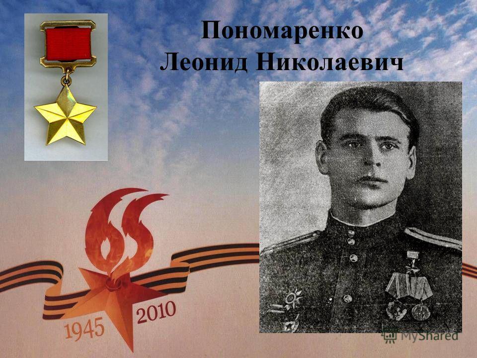 Пономаренко Леонид Николаевич