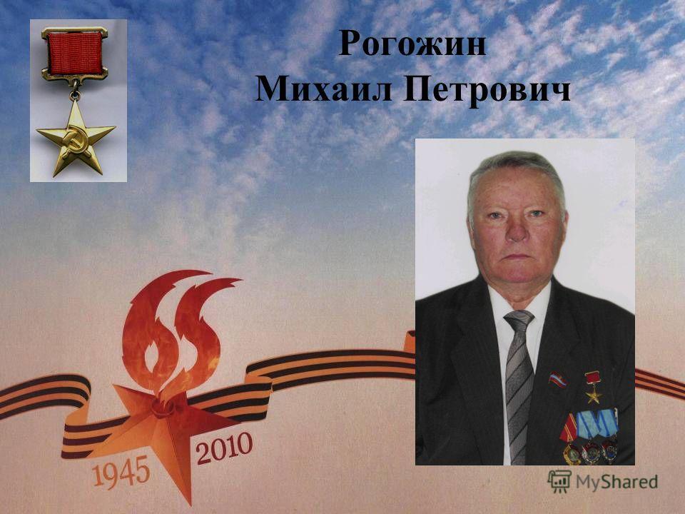 Рогожин Михаил Петрович