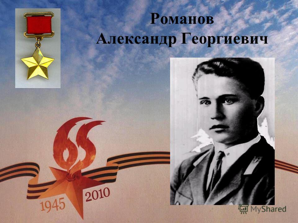 Романов Александр Георгиевич