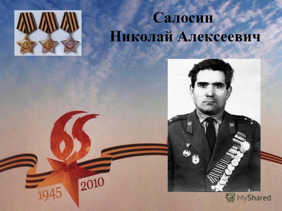 Салосин Николай Алексеевич