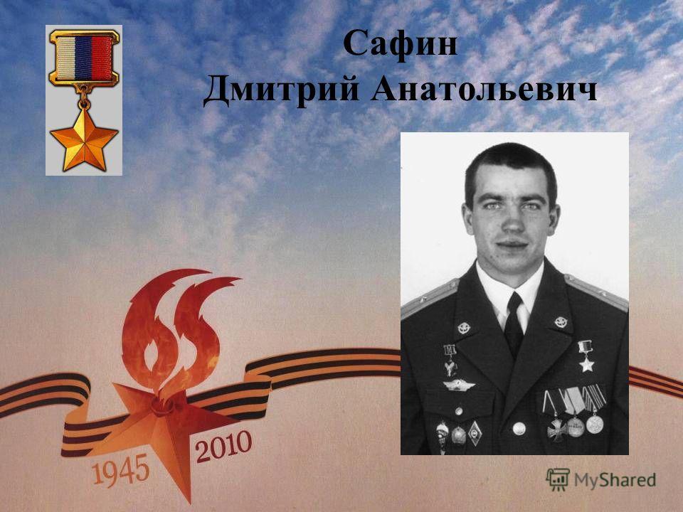 Сафин Дмитрий Анатольевич