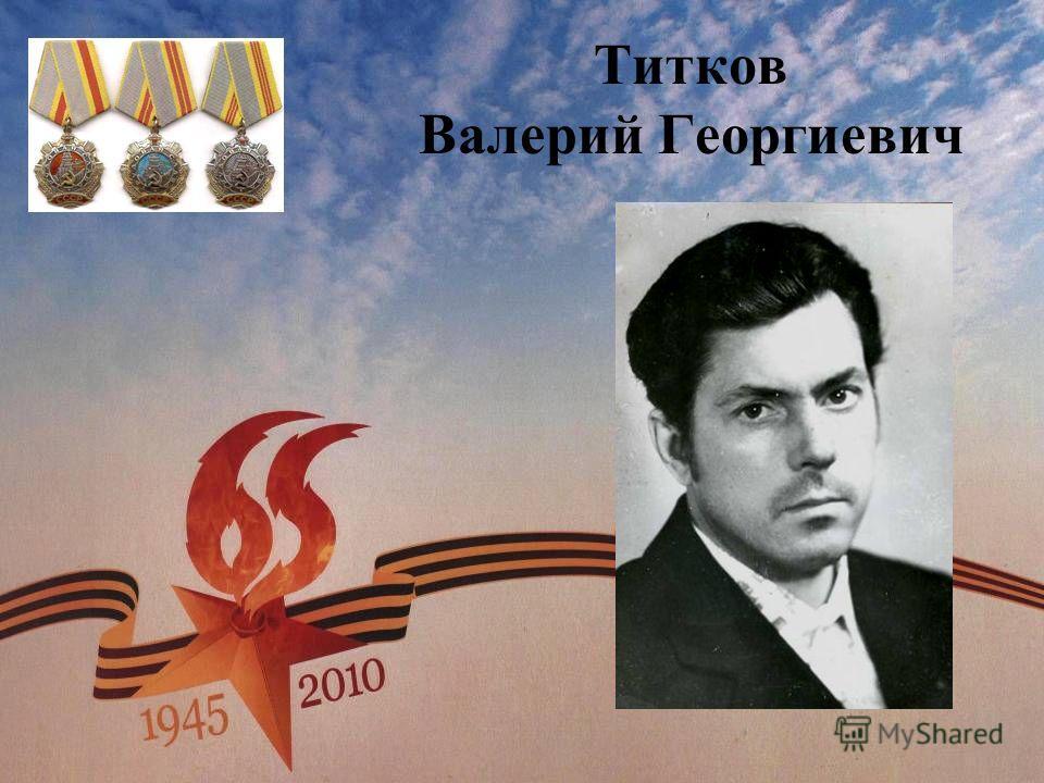 Титков Валерий Георгиевич