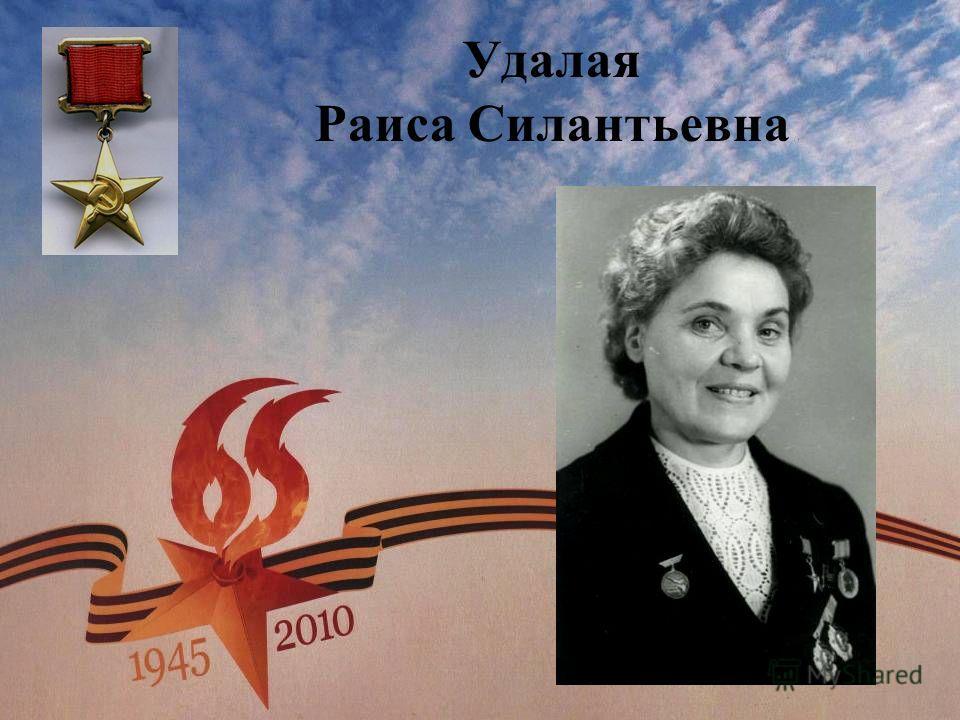 Удалая Раиса Силантьевна