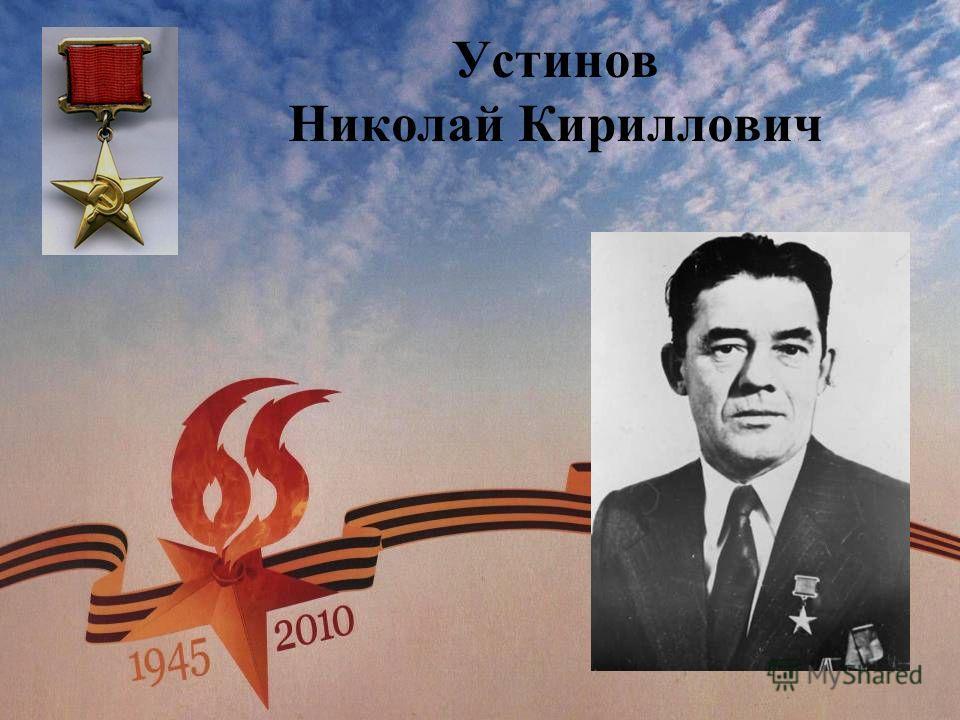 Устинов Николай Кириллович