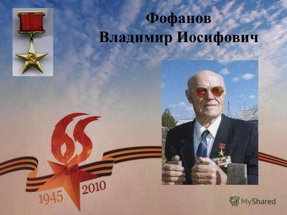 Фофанов Владимир Иосифович