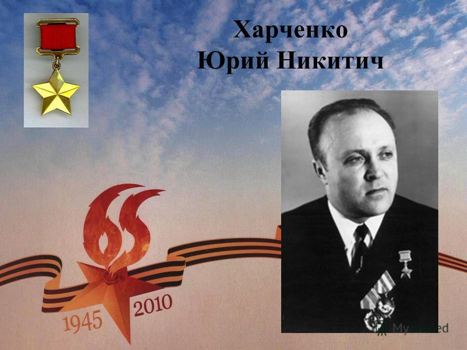 Харченко Юрий Никитич