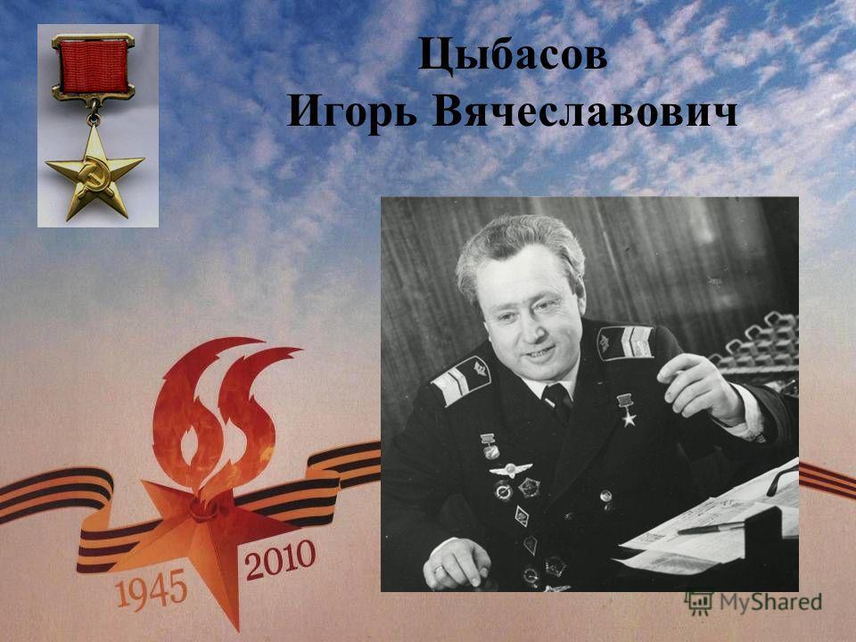 Цыбасов Игорь Вячеславович