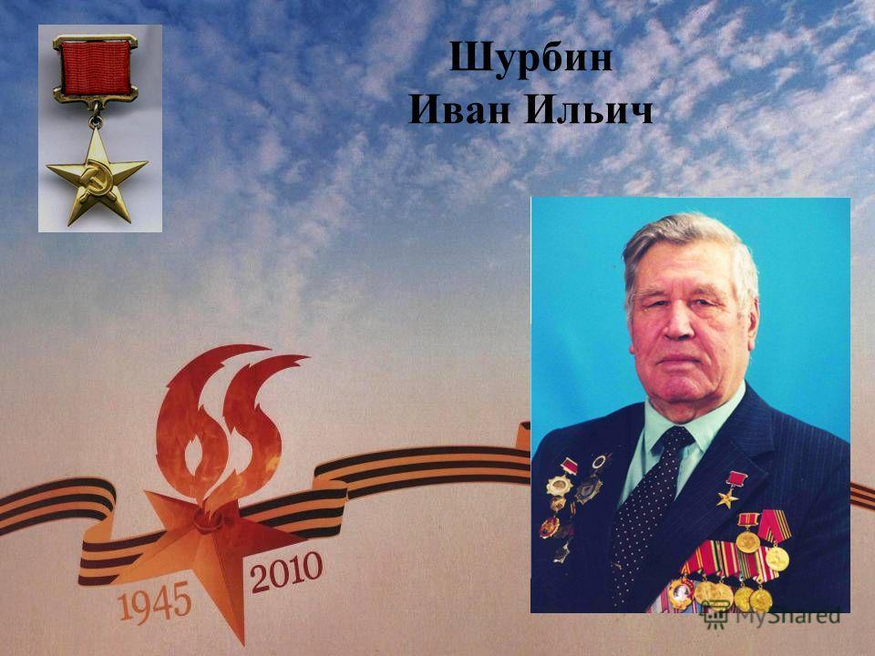 Шурбин Иван Ильич