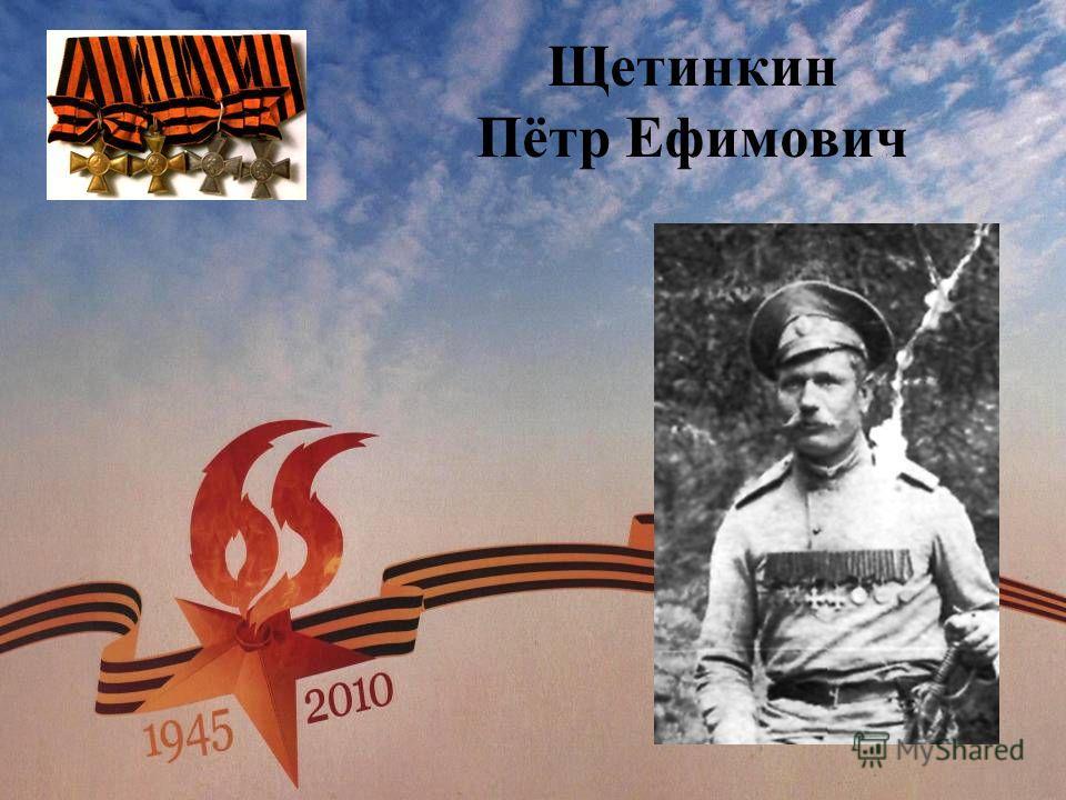Щетинкин Пётр Ефимович