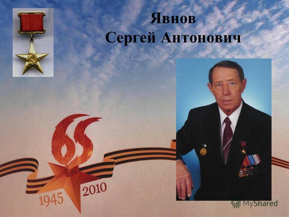 Явнов Сергей Антонович