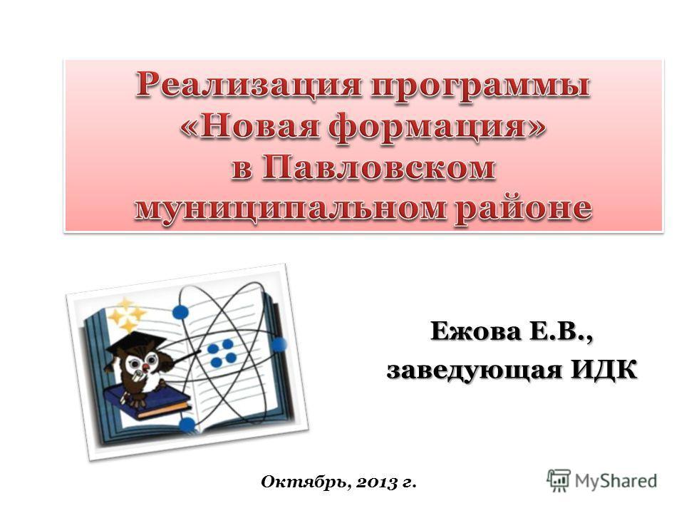 Ежова Е.В., заведующая ИДК Октябрь, 2013 г.