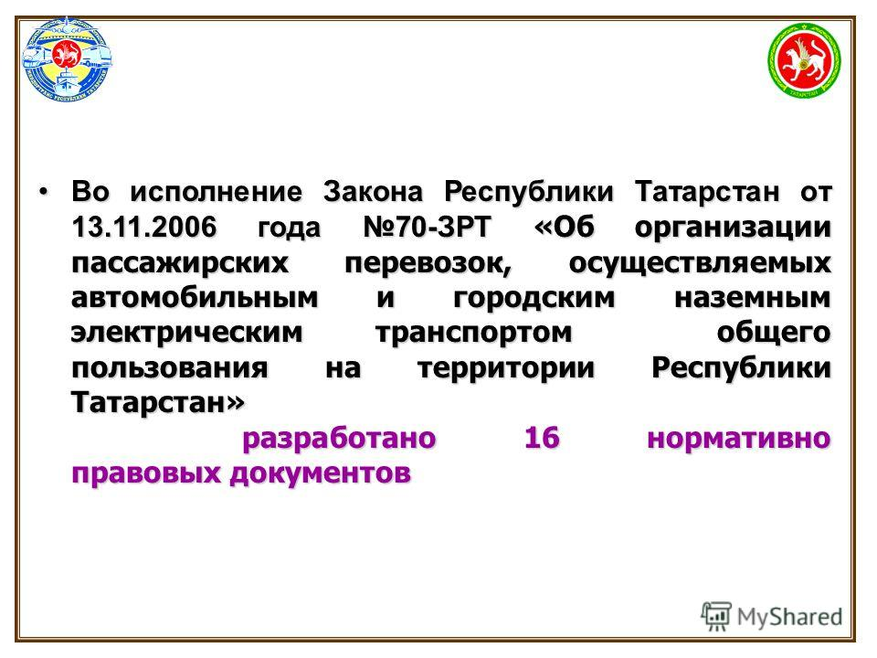 Во исполнение Закона Республики Татарстан от 13.11.2006 года 70-ЗРТ «Об организации пассажирских перевозок, осуществляемых автомобильным и городским наземным электрическим транспортом общего пользования на территории Республики Татарстан»Во исполнени