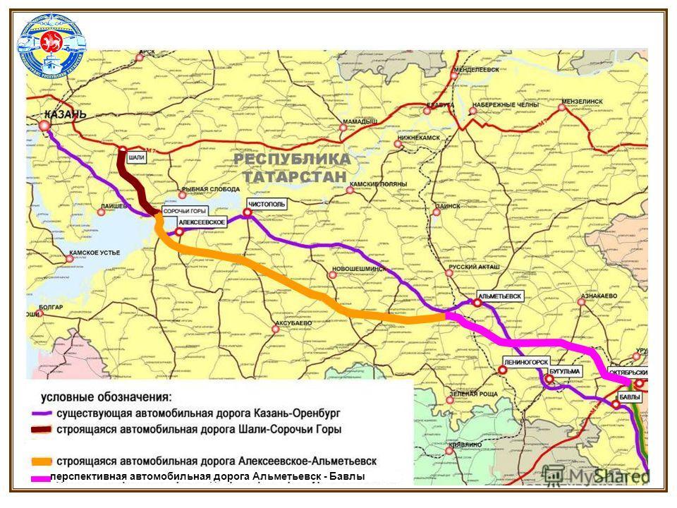 перспективная автомобильная дорога Альметьевск - Бавлы