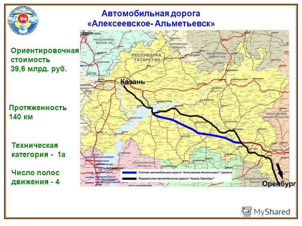 Автомобильная дорога «Алексеевское- Альметьевск» Ориентировочная стоимость 39,6 млрд. руб. Протяженность 140 км Техническая категория - 1а Число полос движения - 4