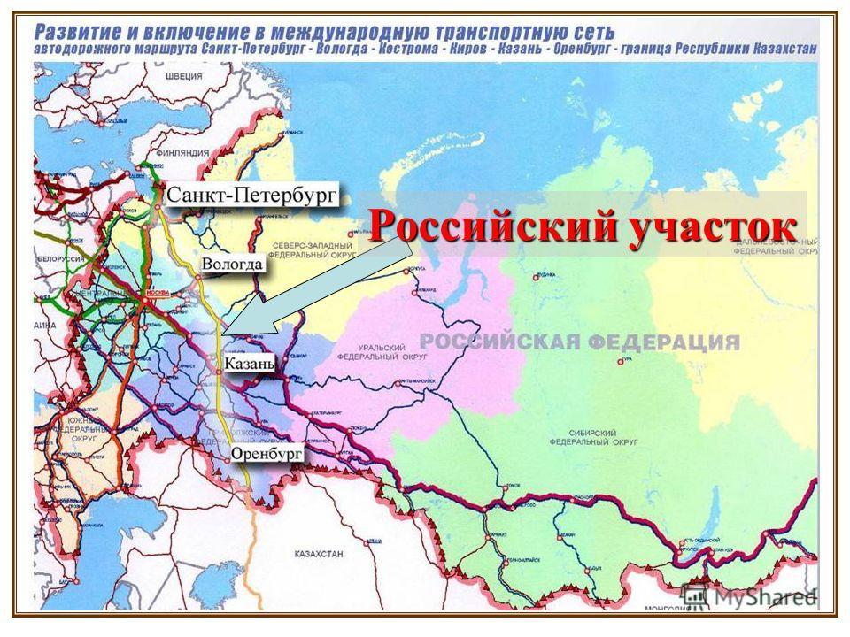 Российский участок