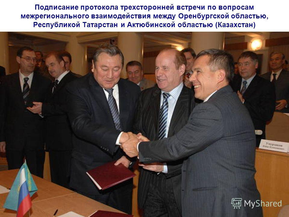 Подписание протокола трехсторонней встречи по вопросам межрегионального взаимодействия между Оренбургской областью, Республикой Татарстан и Актюбинской областью (Казахстан)