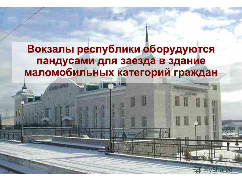 Вокзалы республики оборудуются пандусами для заезда в здание маломобильных категорий граждан