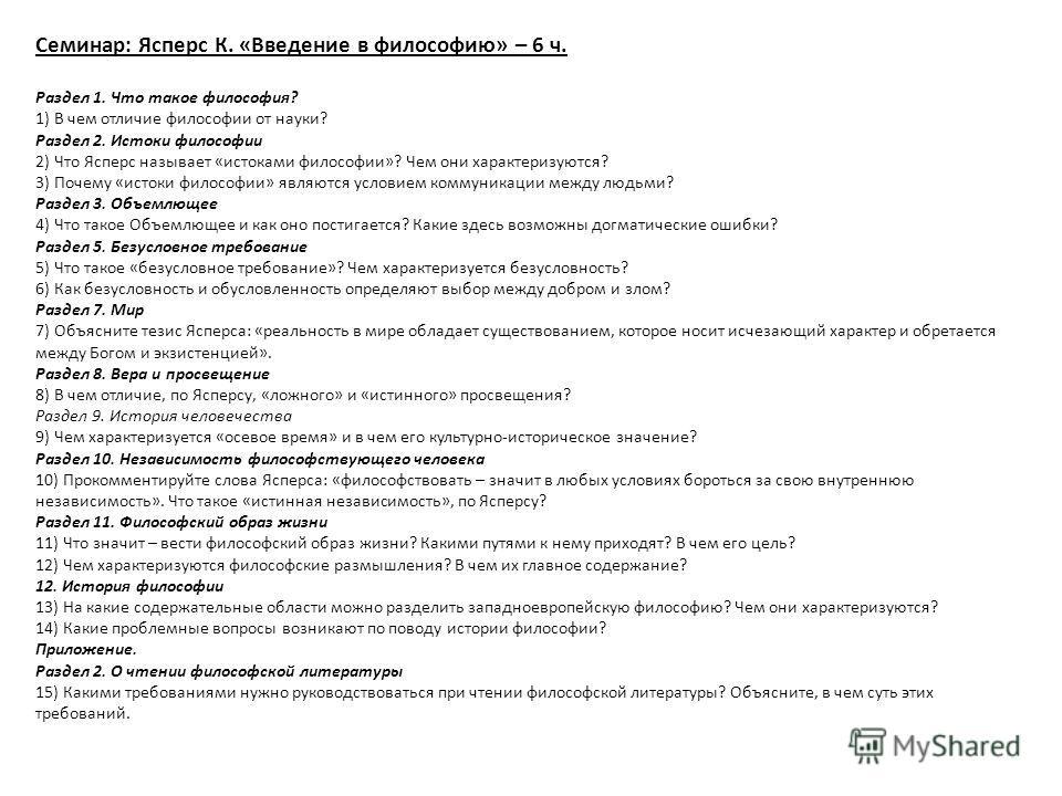 Семинар: Ясперс К. «Введение в философию» – 6 ч. Раздел 1. Что такое философия? 1) В чем отличие философии от науки? Раздел 2. Истоки философии 2) Что Ясперс называет «истоками философии»? Чем они характеризуются? 3) Почему «истоки философии» являютс