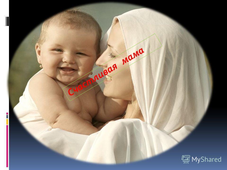 Счастливы дети счастлива мама Счастливая мама