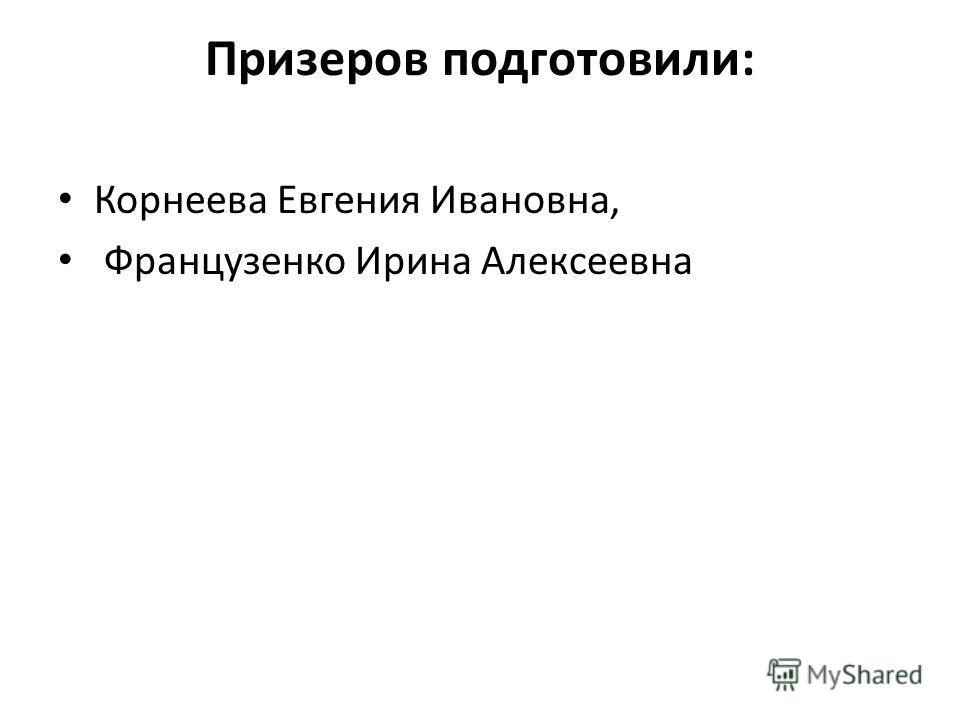 Призеров подготовили: Корнеева Евгения Ивановна, Французенко Ирина Алексеевна