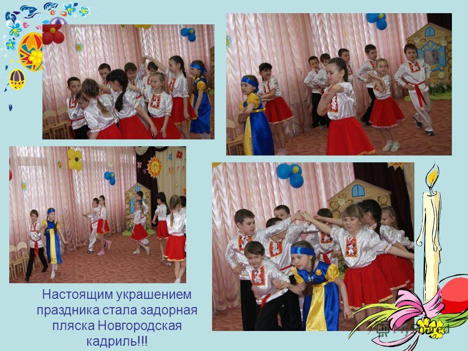 Настоящим украшением праздника стала задорная пляска Новгородская кадриль!!!
