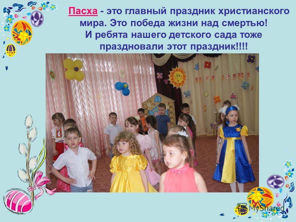 Пасха - это главный праздник христианского мира. Это победа жизни над смертью! И ребята нашего детского сада тоже праздновали этот праздник!!!!